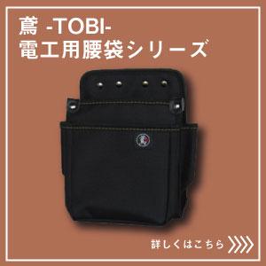 電工用腰袋 鳶-TOBI-シリーズ