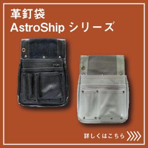 革釘袋 AstroShipシリーズ