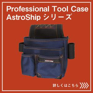 プロフェッショナルツールケース AstroShipシリーズ